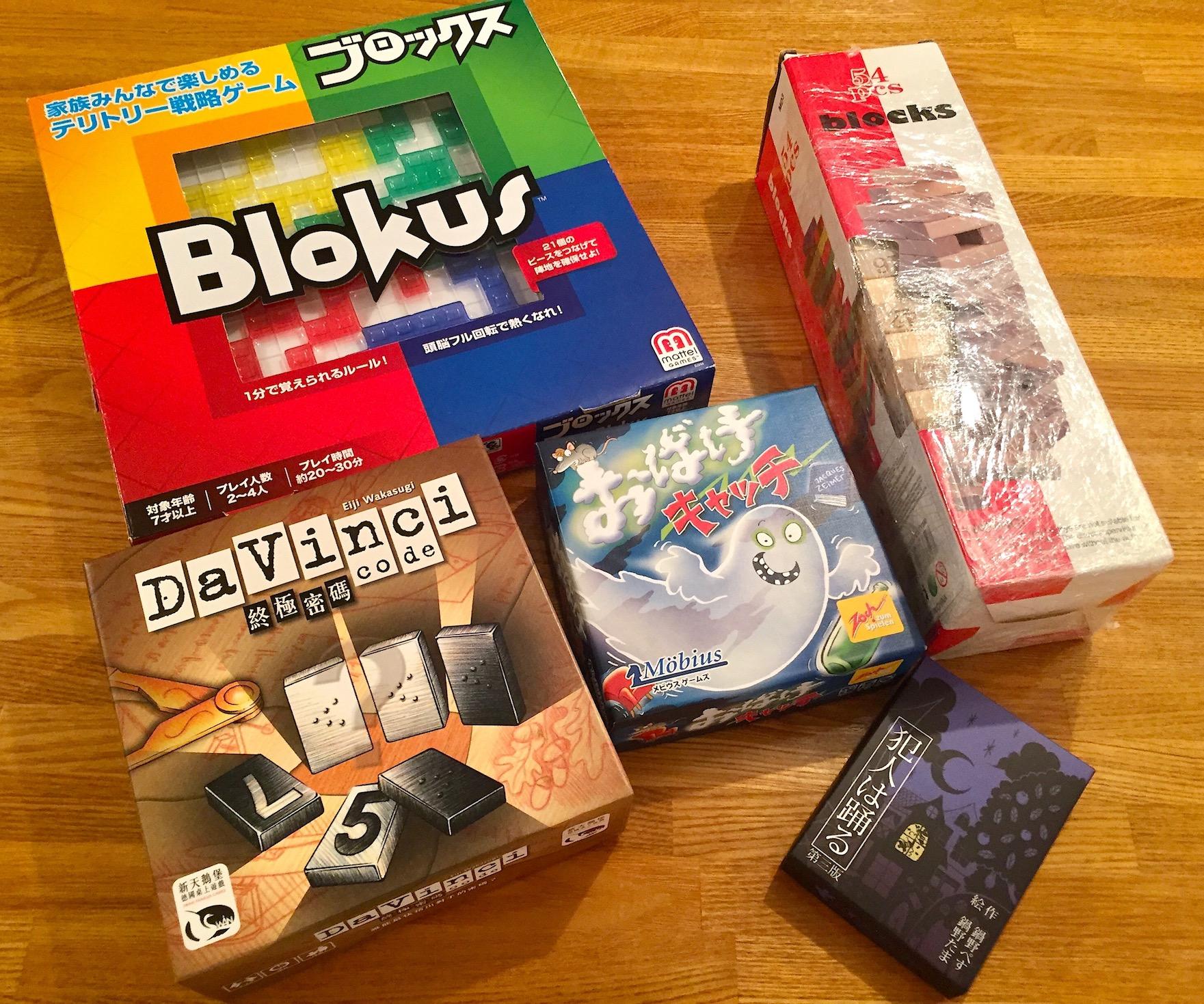 """""""ボードゲーム"""" 追加しました!"""
