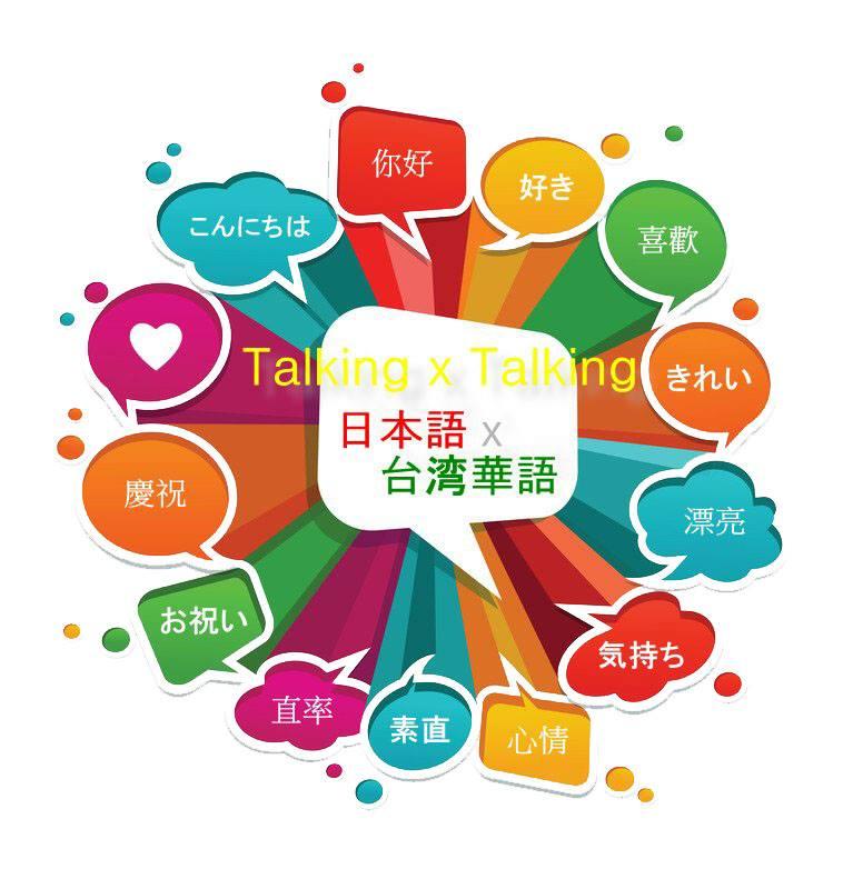 6/17(土) Talking x Talking ~日本語x台湾華語~