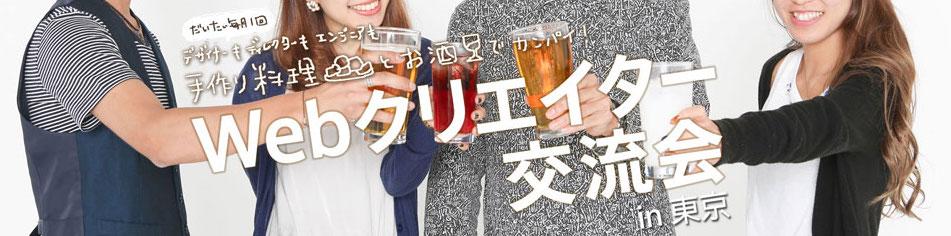 6/10(土)Kurumi ☆ Webクリエイター交流会